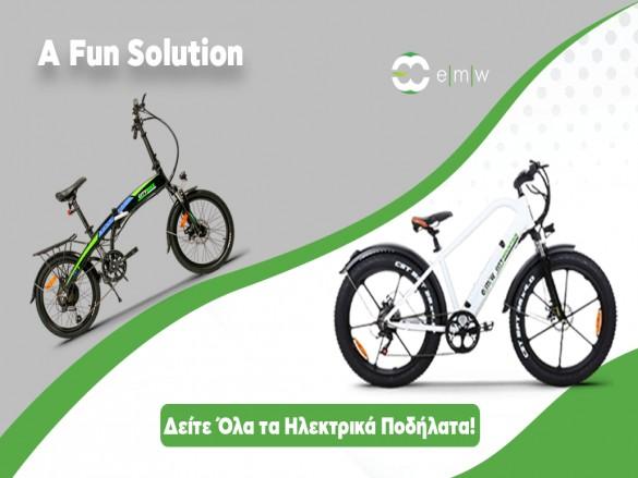 Ηλεκτρικά Ποδήλατα από την EMW